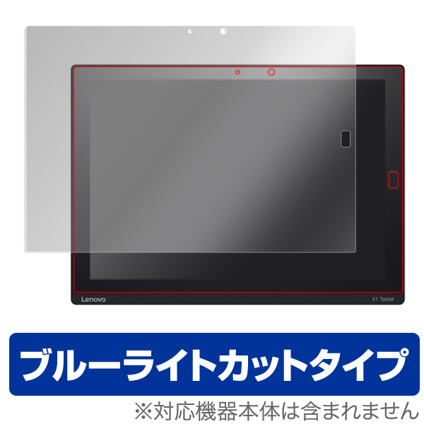 OverLay Eye Protector for for ThinkPad X1 Tablet (2017/2016) (指紋センサー対応)