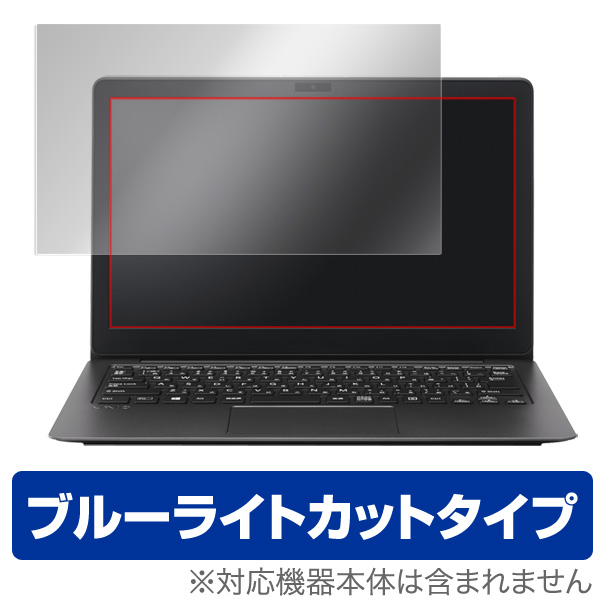 OverLay Eye Protector for VAIO Z クラムシェルモデル VJZ1311