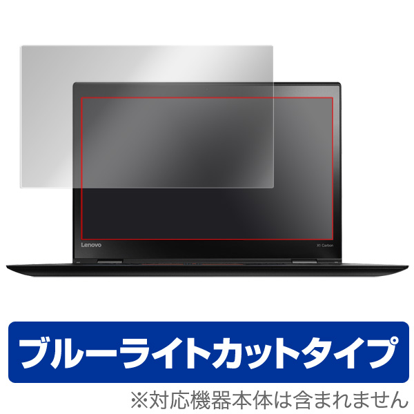 OverLay Eye Protector for ThinkPad X1 Carbon (2018年/2017年/2016年モデル)