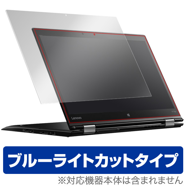 OverLay Eye Protector for ThinkPad X1 Yoga