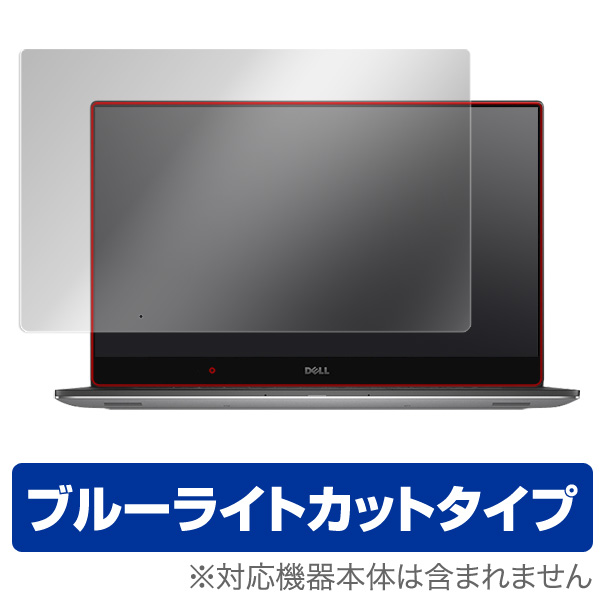 OverLay Eye Protector for Dell XPS 15 (9560/9550) (タッチパネル機能搭載モデル)