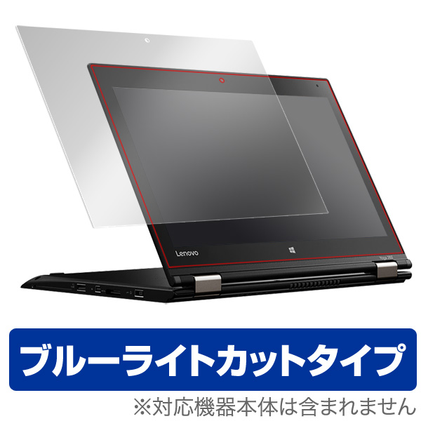 OverLay Eye Protector for ThinkPad Yoga 260