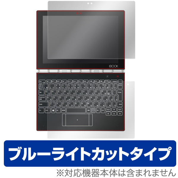 OverLay Eye Protector for YOGA BOOK『液晶・ハロキーボード用(Brilliant)セット』