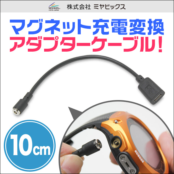 マグネット充電変換アダプターケーブル microUSB メス(10cm) for PRO TREK Smart WSD-F20X / WSD-F20 / Smart Outdoor Watch WSD-F10