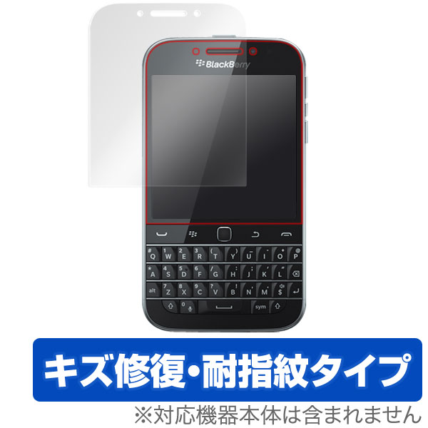 OverLay Magic for BlackBerry Classic SQC100