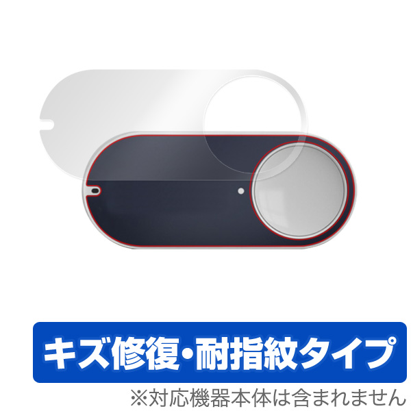 OverLay Magic for Amazon Dash Button (2枚組)
