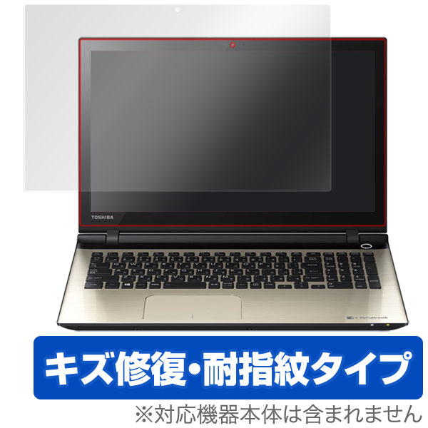 OverLay Magic for dynabook T95/T dynabook T75/U / dynabook T55/U (タッチパネル機能搭載モデル)