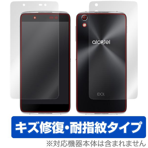 OverLay Magic for ALCATEL IDOL 4 『表面・背面セット』