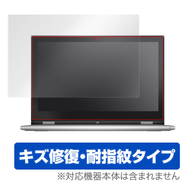 OverLay Magic for DELL Inspiron 13 7000シリーズ 2 in 1