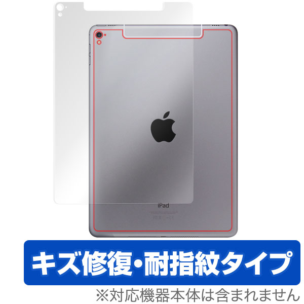 OverLay Magic for iPad Pro 9.7 (Wi-Fi + Cellularモデル) 裏面用保護シート