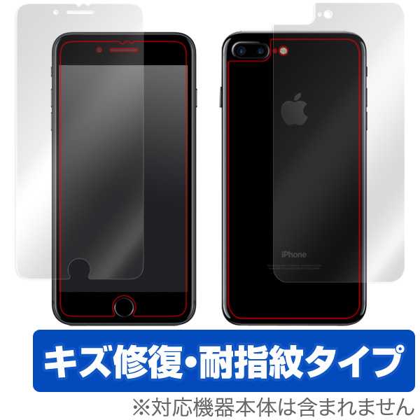 OverLay Magic for iPhone 7 Plus 『表・裏両面セット』