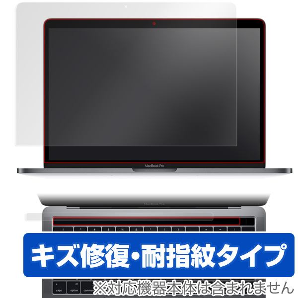 OverLay Magic for MacBook Pro 13インチ(Late 2016) Touch Barシートつき