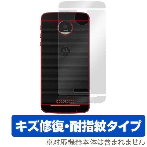 OverLay Magic for Moto Z 裏面用保護シート
