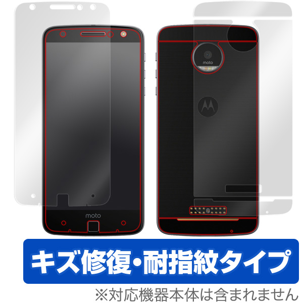 OverLay Magic for Moto Z 『表・裏両面セット』