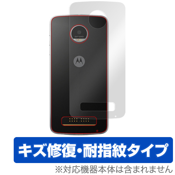 OverLay Magic for Moto Z Play 裏面用保護シート