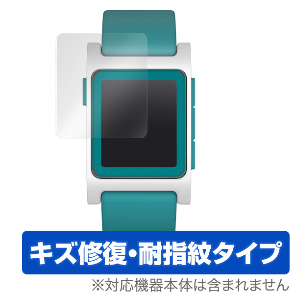 OverLay Magic for Pebble 2 (2枚組)