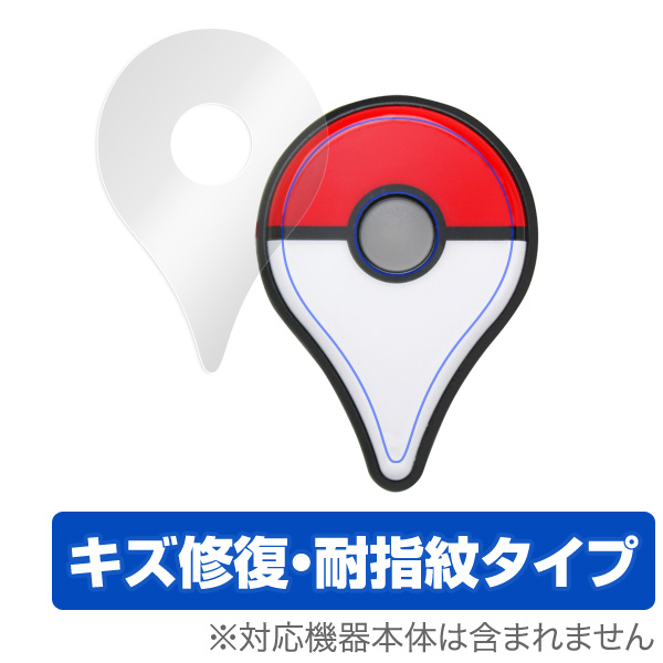 OverLay Magic for Pokemon GO Plus (2枚組)