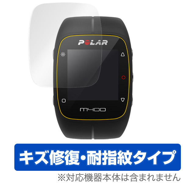 OverLay Magic for Polar M400 (2枚組)