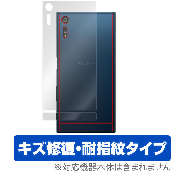 OverLay Magic for Xperia XZ SO-01J / SOV34 裏面用保護シート