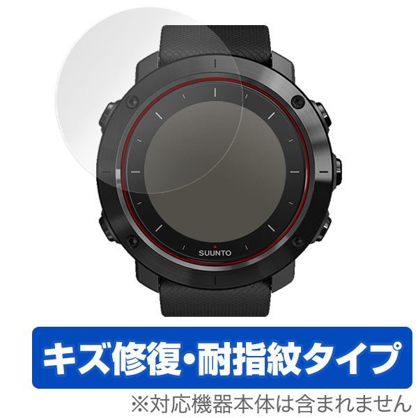OverLay Magic for SUUNTO TRAVERSE (2枚組)