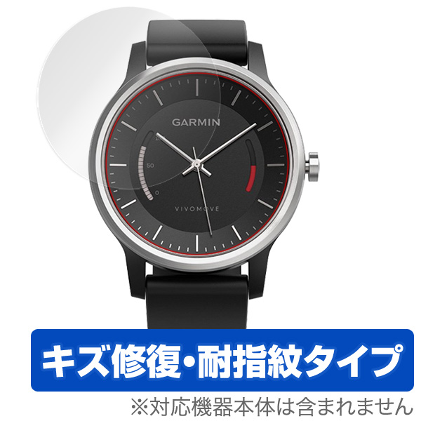 OverLay Magic for GARMIN vivomove (2枚組)