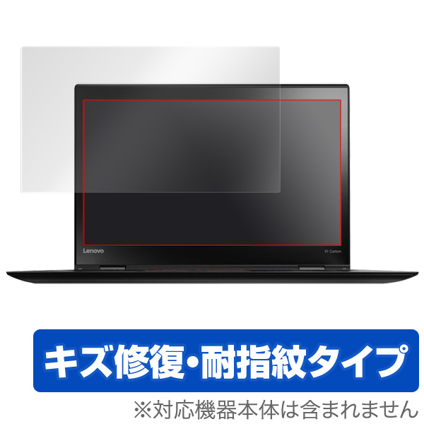 OverLay Magic for ThinkPad X1 Carbon (2016年モデル)