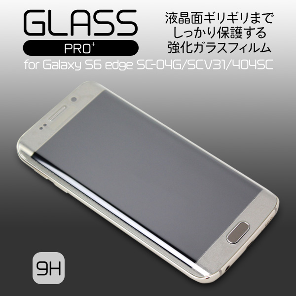 GLASS PRO+ Premium Tempered Glass Screen Protection Curvedタイプ for Galaxy S6 edge SC-04G/SCV31/404SC