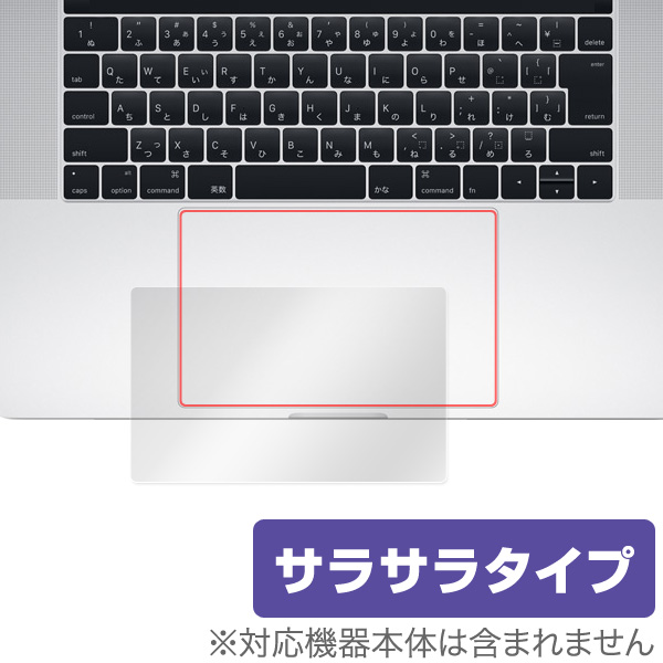 OverLay Protector for トラックパッド MacBook Pro 15インチ (2017/2016)
