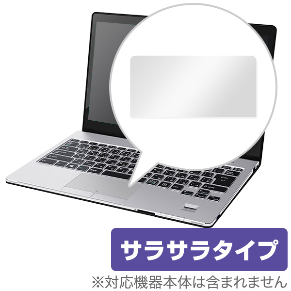OverLay Protector for トラックパッド LIFEBOOK SH90/W