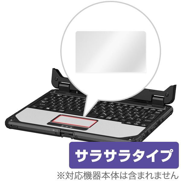 OverLay Protector for トラックパッド TOUGHBOOK CF-20