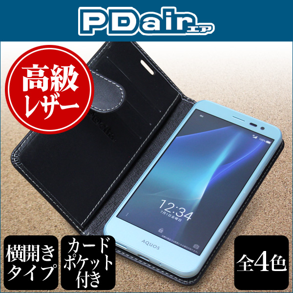 PDAIR レザーケース for Android One 507SH / AQUOS U SHV35 横開きタイプ