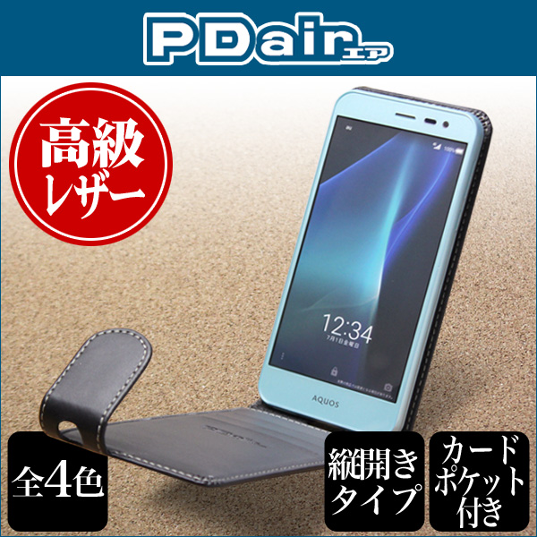 PDAIR レザーケース for Android One 507SH / AQUOS U SHV35 縦開きタイプ