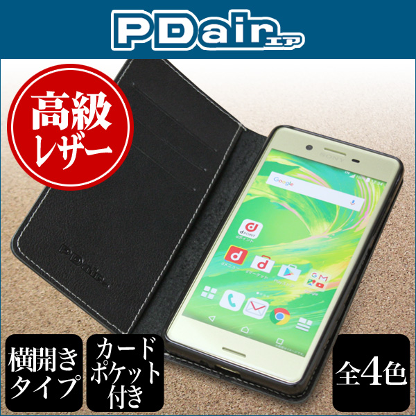 PDAIR レザーケース for Xperia X Performance SO-04H / SOV33 横開きタイプ