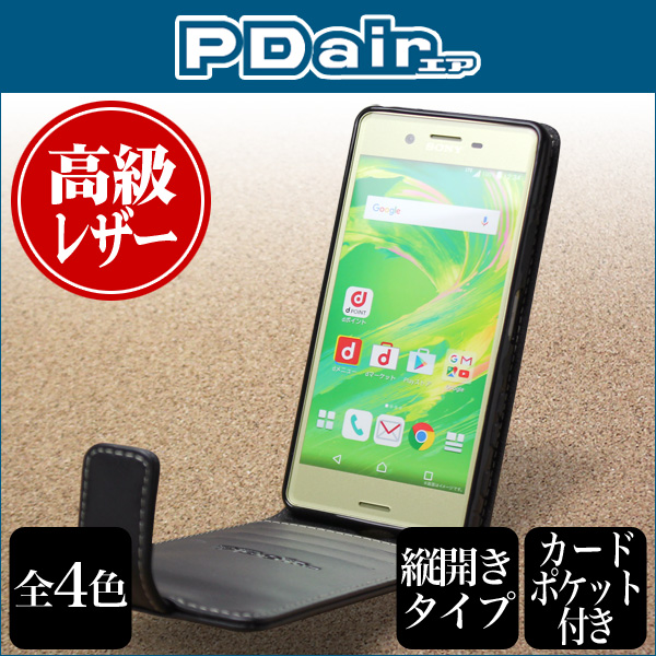 PDAIR レザーケース for Xperia X Performance SO-04H / SOV33 縦開きタイプ