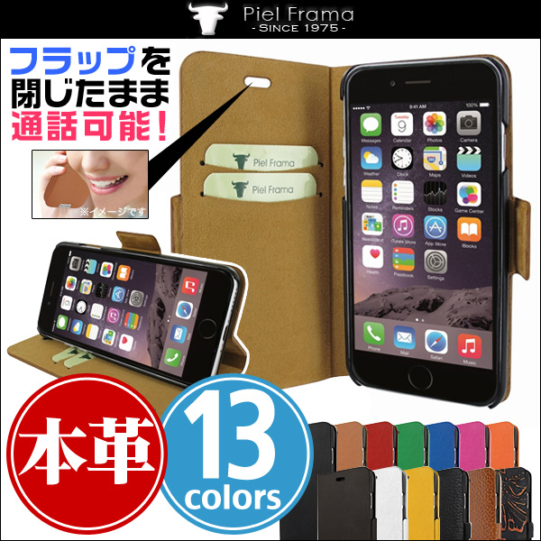 Piel Frama iMagnum FramaSlim レザーケース for iPhone 8 / iPhone 7