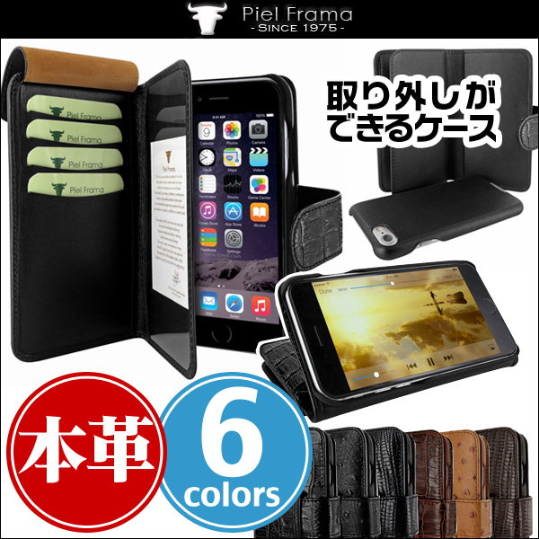 Piel Frama iMagnum Natural Cowskin レザーケース(ウォレットタイプ) for iPhone 7