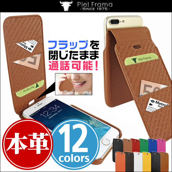 Piel Frama iMagnum レザーケース for iPhone 8 Plus / iPhone 7 Plus