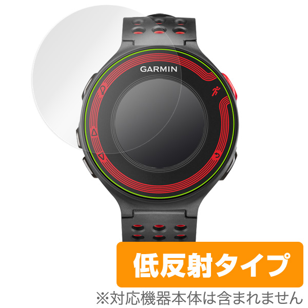 OverLay Plus for GARMIN ForeAthlete 630J / 235J / 220J / 620J (2枚組)
