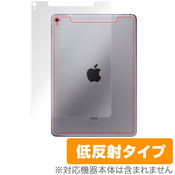 OverLay Plus for iPad Pro 9.7 (Wi-Fi + Cellularモデル) 裏面用保護シート