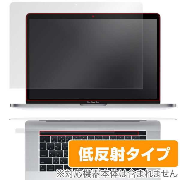 OverLay Plus for MacBook Pro 15インチ (2018/2017/2016) Touch Barシートつき