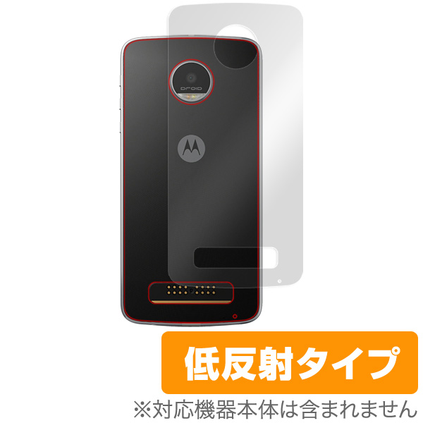 OverLay Plus for Moto Z Play 裏面用保護シート