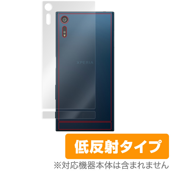 OverLay Plus for Xperia XZ SO-01J / SOV34 裏面用保護シート