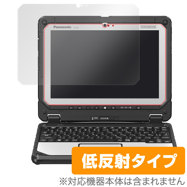OverLay Plus for TOUGHBOOK CF-20