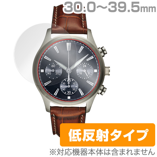 OverLay Plus for 時計 (30.0mm - 39.5mm)