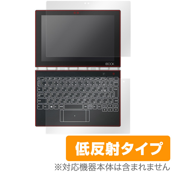 OverLay Plus for YOGA BOOK『液晶・ハロキーボード用セット』