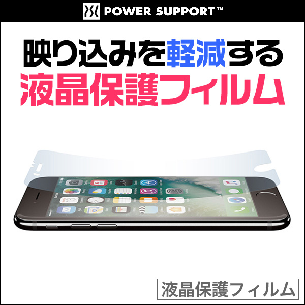AFPアンチグレアフィルムセット for iPhone 8 / iPhone 7