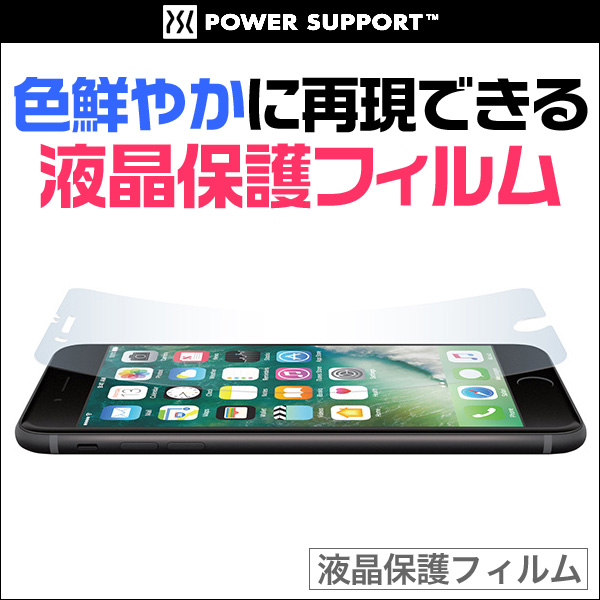 AFPクリスタルフィルムセット for iPhone 8 Plus / iPhone 7 Plus