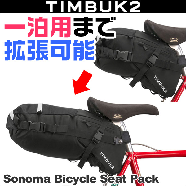 TIMBUK2 Sonoma Bicycle Seat Pack(ソノマ・シートパック)