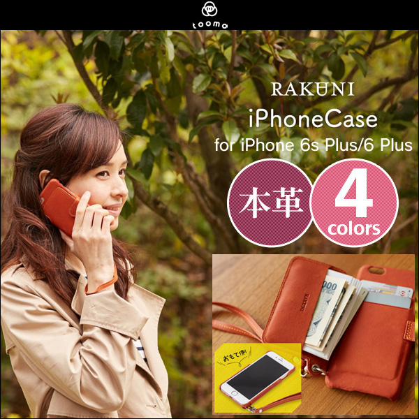 RAKUNI Leather Case with Strap for iPhone 6s Plus/6 Plus(キャラメル(ライトブラウン))