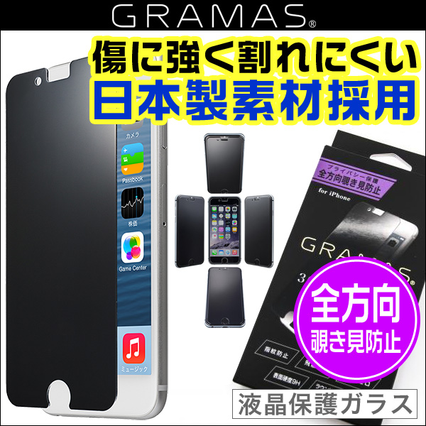 Extra by GRAMAS Protection Glass 360°Privacy GL106PF for iPhone 7